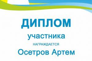 Осетров Артем