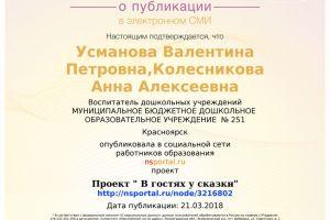 svidetelstvo-3216802-145305